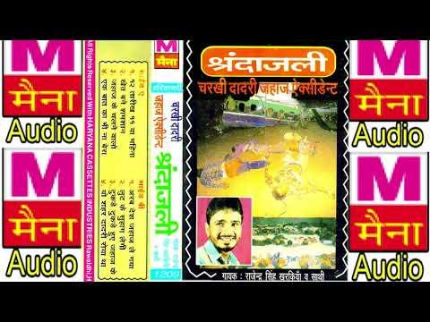 श्रद्धांजली चरखी दादरी जहाज एक्सीडेंट | Shradhanjali Charkhi Dadri Jahaj Accident| Rajendra Kharkiya