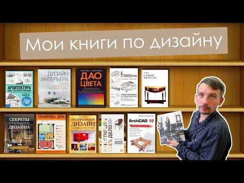 Мои книги по дизайну интерьера
