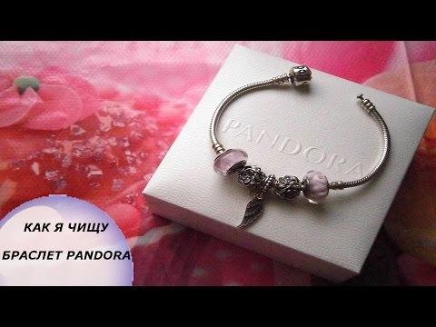 Как я чищу свой браслет Pandora