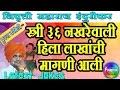 Indurikar Maharaj Comedy Kirtan 2017|  स्त्री ३६ नखरेवाली  | Nivrutti Maharaj Indurikar Kirtan video
