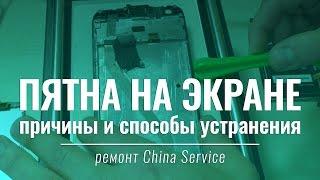 Пятна на экране — что делать? | China Service