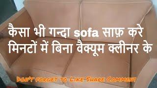 कैसा भी गन्दा sofa साफ़ करे मिनटों में बिना वैक्यूम क्लीनर के -Sofa cleaning at home