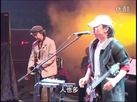 崔健 2005阳光下的梦北京演唱会