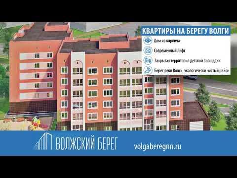 (0+) Квартиры в новостройке г.Кстово ЖК Волжский берег