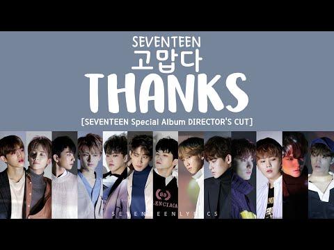[LYRICS/가사] SEVENTEEN (세븐틴) - 고맙다 (THANKS) [Special Album Director's Cut]