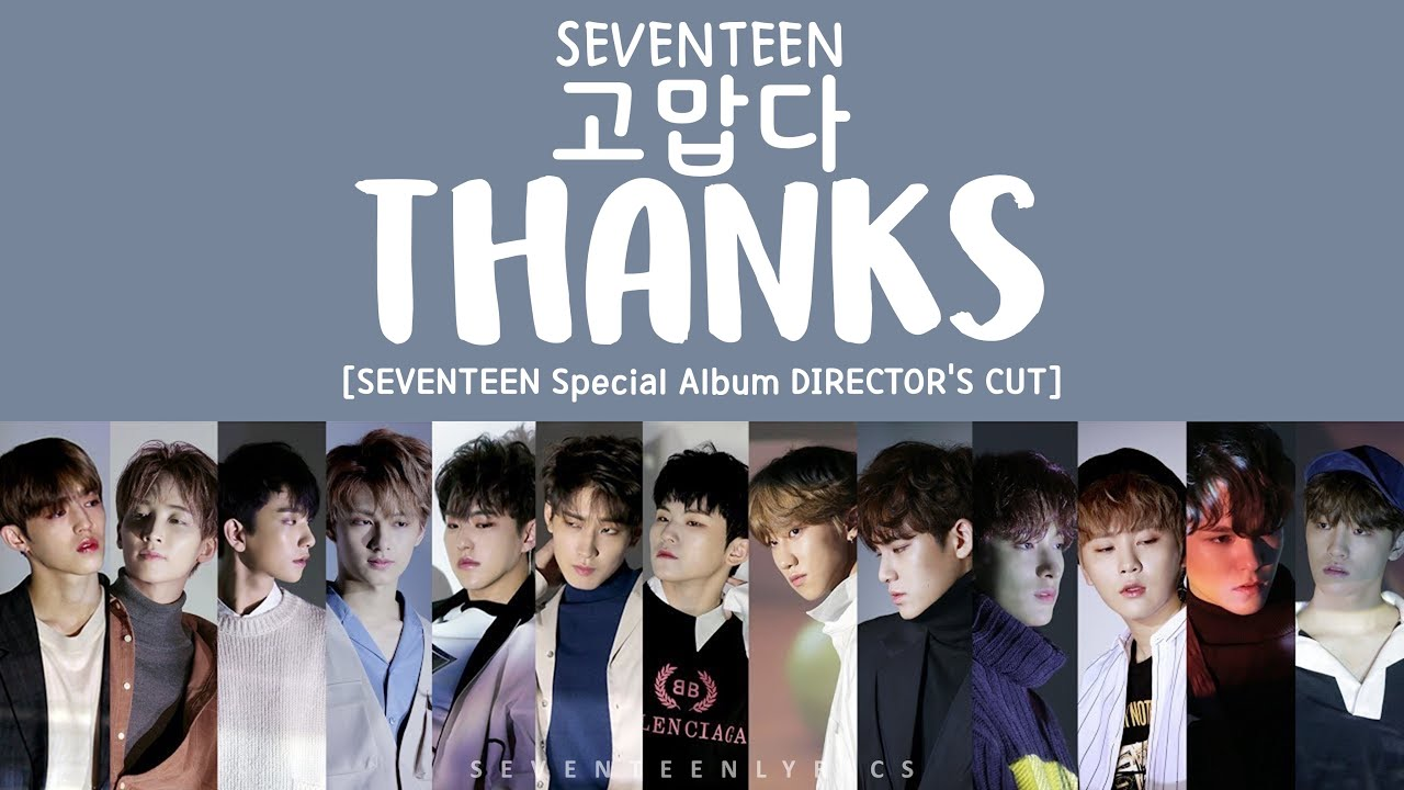 [LYRICS 가사] SEVENTEEN 세븐틴 고맙다 THANKS [Special Album