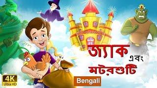 জ্যাক ও সিম | Jack and Beanstalk in Bengali | Bangla Cartoon | Bengali Fairy Tales