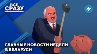 Экономический протест / Новые законы от диктатора / Изгой Лукашенко
