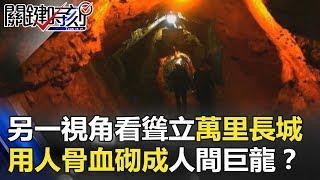 另一視角看聳立兩千年「萬里長城」 用人骨血砌成一條人間巨龍!? 關鍵時刻 20180129-2 劉燦榮 馬西屏