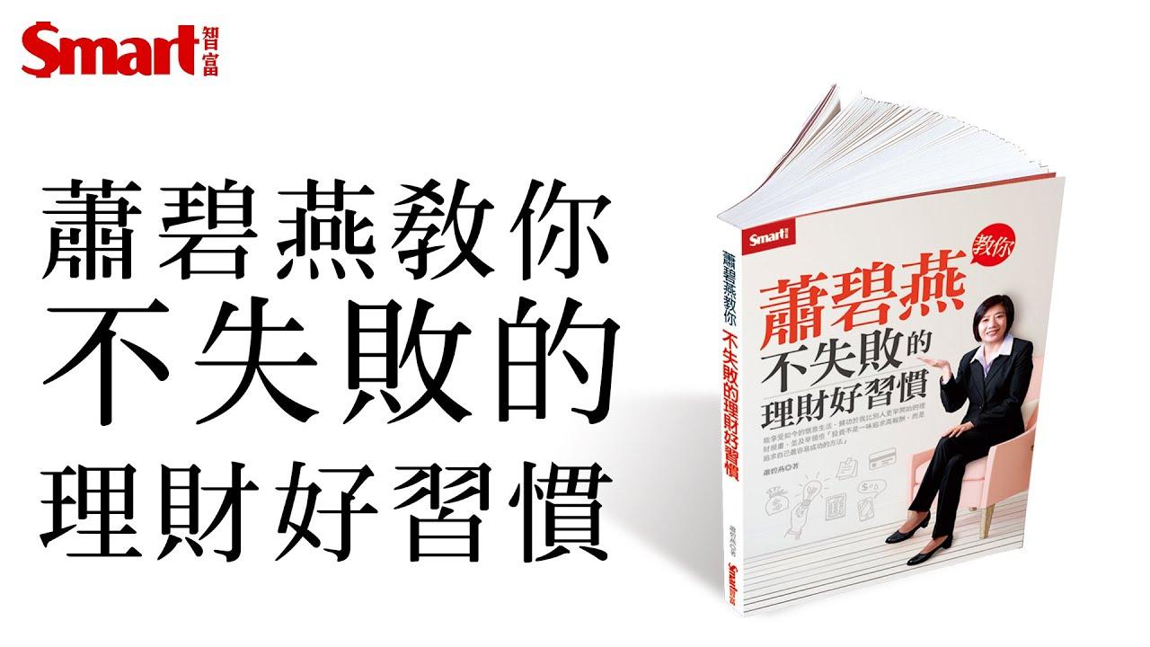 基金教母蕭碧燕心法分享,帶小資族輕鬆預約退休生活 - YouTube