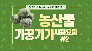 농산물 가공기기 사용요령 2