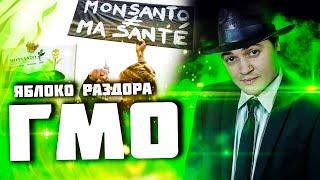 Містить ГМО [Джо Чіз]