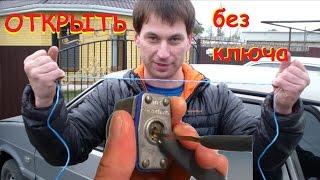 Как открыть машину без ключа?(Вскрываем машину., 2016-10-30T14:54:32.000Z)