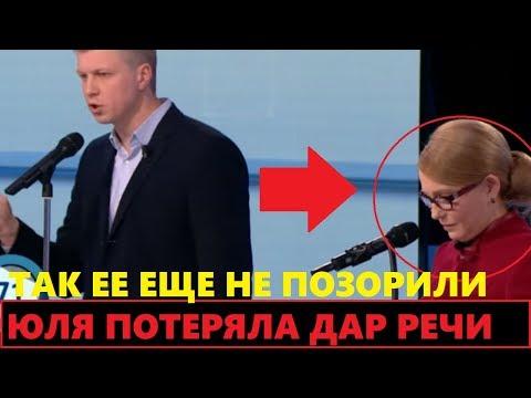 Опустили! Тимошенко заставили заткнуться на передаче у Шустера