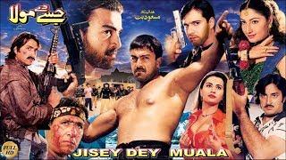 JISAY DAY MOULA (1998) - SHAAN, SAIMA, REEMA, BABAR ALI, NARGIS, RAMBO & SAUD