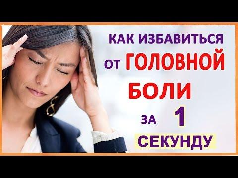 видео: Как избавиться от головной боли - за секунду