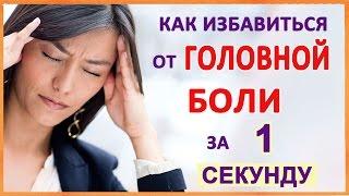 Как избавиться от головной боли  за секунду без таблеток. Энерготерапевт Мурат Тинибаев(, 2016-05-23T17:43:24.000Z)