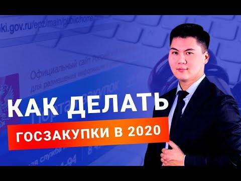Что будет с госзакупками в 2020? Новые правила и изменения