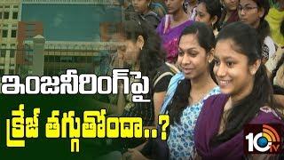Craze Reduced Engineering Colleges In Andhra Pradesh   AP Engineeri...
