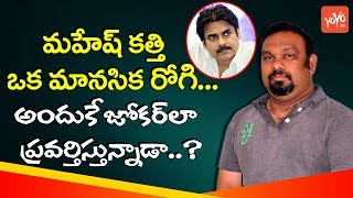 Reasons For Why Kathi Mahesh Frequently Comments on Pawan Kalyan   YOYO TV Channel