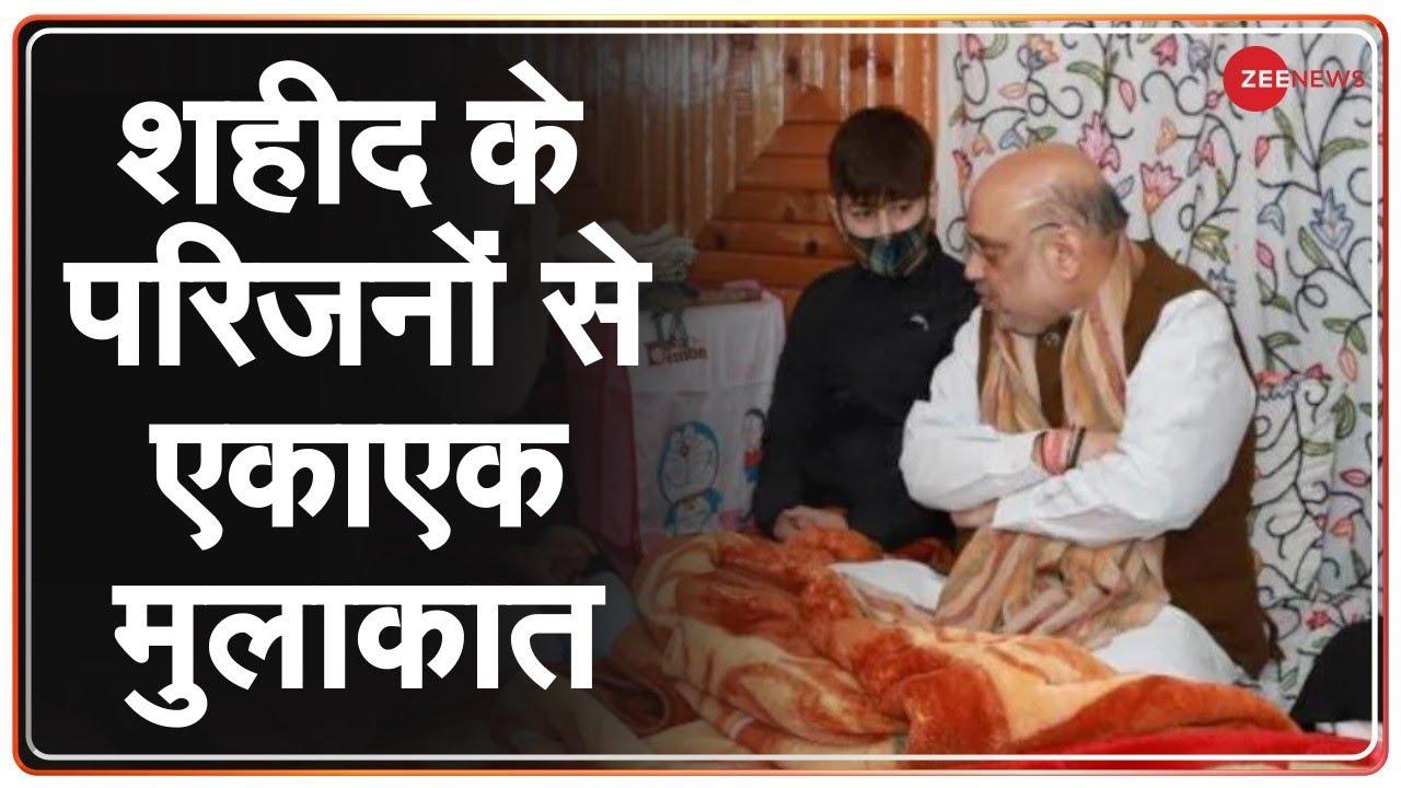 J&K: Martyred Inspector Parvez के परिजनों से मिले Home Minister Amit Shah, अचानक से बनाया प्लान