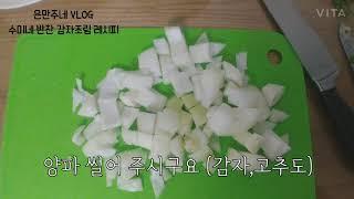수미네반찬 감자조림 (+햄추가)