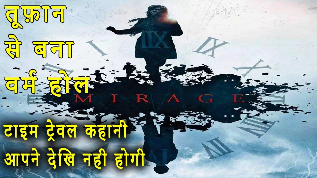 Time Travel Explained | Durante la tormenta | Mirage 2018 Explained in Hindi | Mirage Ending Explain