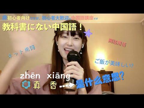 中国語講座I流行語2020:「真香」の意味ご存じですか。流行用語要チェック〜ネット用語シリーズ〜