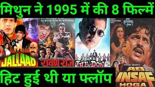 Mithun Chakraborty 1995 All Hit Or Flop Movie | With Box Office Collection