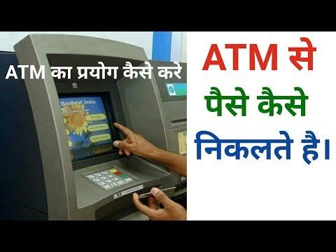 ATM card se paise Kaise nikale !! atm card kaise use kare !! atm se paise nikalna hindi