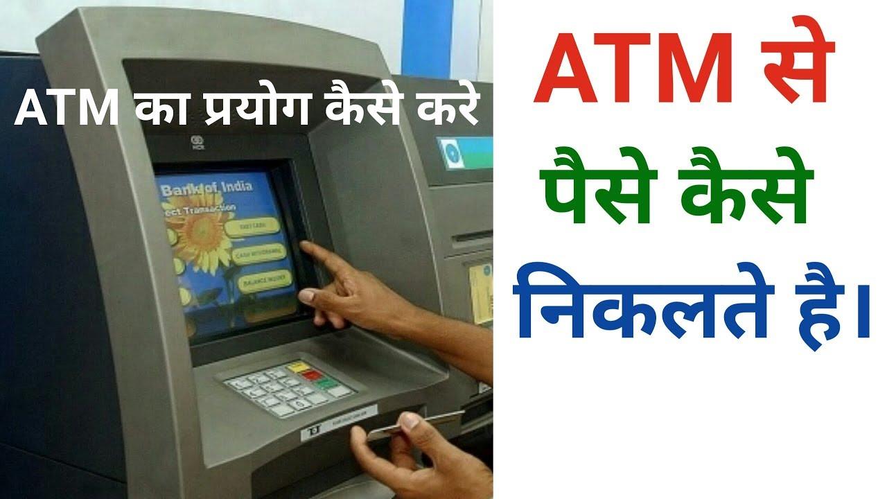 Download ATM card se paise Kaise nikale !! atm card kaise use kare !! atm se paise nikalna hindi
