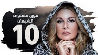 مسلسل فوق مستوى الشبهات HD - الحلقة العاشرة ( 10 ) - بطولة يسرا - Fok Mostawa Elshobohat Series