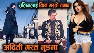 Salin Man Baniya लाई यस्तो तनाब || Barsha & Sanjog Engagement || मस्त Aditi || Mazzako TV
