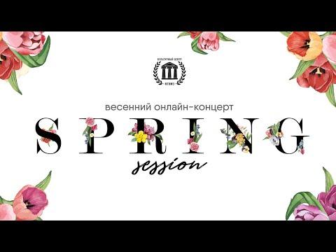 Весенний концерт Spring session в онлайн-формате