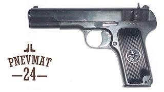 Пистолет охолощенный ТТ-СХ  (Стрельба, обзор, сравнение)
