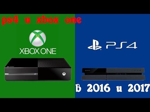 PS4 vs XBOX в 2016 и 2017. Актуальность.