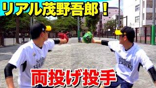 【リアル茂野吾郎】小6で右腕を故障するもサウスポーに転向し復活した男を発見!!なんと今は両投げ投手らしい・・・。ピッチングを披露! thumbnail