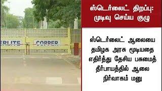 Committee to decide on reopening Sterlite factory, says NGT   #Sterlite #VedantaLtd #Thoothukudi