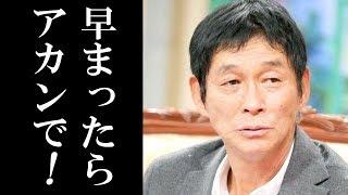 """TOKIO山口達也の書類送検で傷心の城島茂に明石家さんまがかけた""""あ..."""