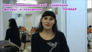 Центр биомеханической коррекции фигуры и похудения, отзывы клиентов, Наталья