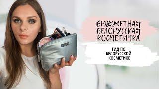 ЛУЧШАЯ БЕЛОРУССКАЯ КОСМЕТИКА БЕЛОРУССКАЯ КОСМЕТИЧКА НОВИЧКА Гид по белорусской косметике
