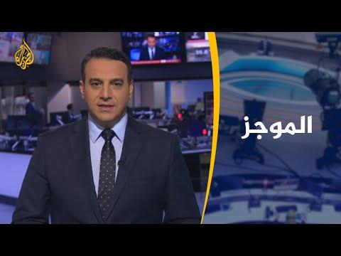 موجز الأخبار - العاشرة مساء (23/01/2020)  - نشر قبل 2 ساعة