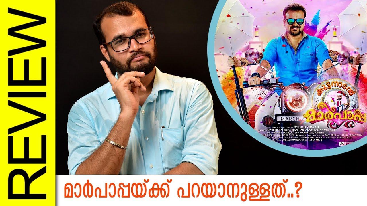Kuttanadan Marpappa Malayalam Movie Review by Sudhish Payyanur | Monsoon Media