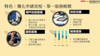 iService計算資源服務網功能介紹