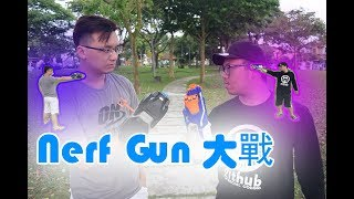 【挑戰】Nerf Gun 大戰 Nerf Gun 對決 Marvel黑豹版的Nerf Gun vs 普通Nerf Gun! Black Panther