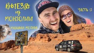Магадан - Москва, через 6 стран. Серия 12 - выезжаем из Монголии в Горный Алтай, Mongolia