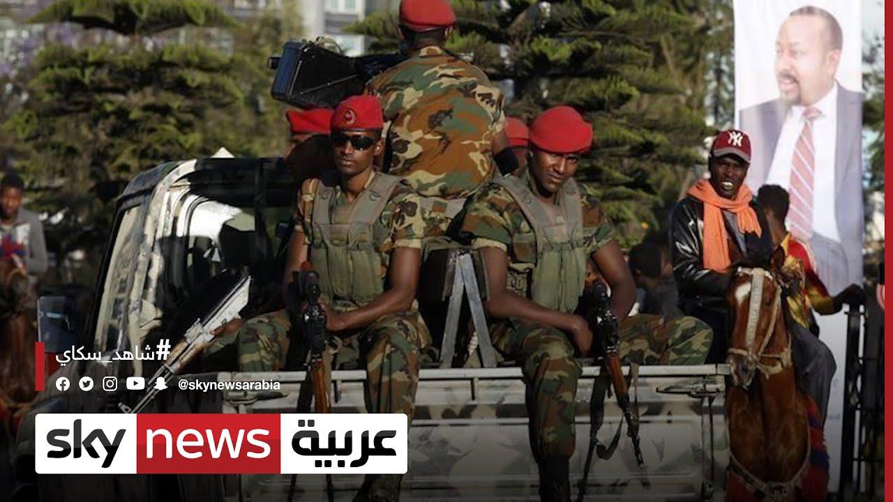 إثيوبيا.. قصف جوي على تيغراي وجبهة التحرير تتحدث عن سقوط مدنيين  - نشر قبل 4 ساعة