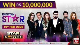Star Player | Pakistan Star | Faheem Khan | 19th February 2020 | Deal No Deal | Mathira
