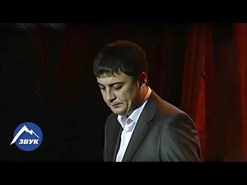 Магамет Дзыбов - Хазбулат   Концертный номер 2013