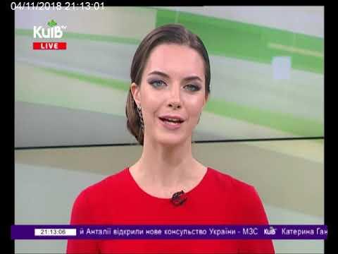 Телеканал Київ: 04.11.18 Столичні телевізійні новини. Тижневик